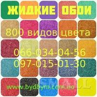 Жидкие обои 800 видов цвета текстур