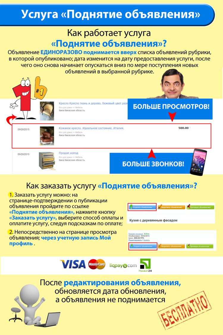 подать объявление в Украине, доска обьявлений бесплатных объявлений Украины
