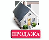 Продажа домов