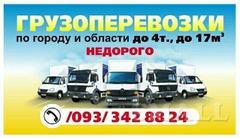 Доставка грузов по Одессе и области от 99 грн\час.