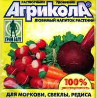 Комплексне добриво Агркола для моркви, буряку  редису
