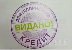 Кошти для розвитку Вашого бізнесу! м. Кременчук