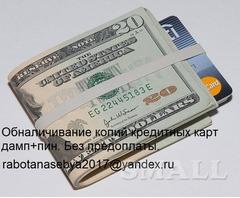 Финансовая независимость. Предлагаем дубликаты пластиковых карт Visa\MasterCard. Без предоплаты.