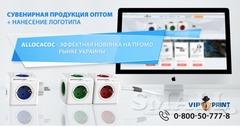 Сувенирная продукция оптом от ВИП-ПРИНТ.