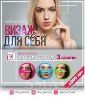 Визаж для себя / макияж для себя / курсы макияжа/ курсы визажа Харьков