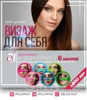 Обучение визажу, макияжу для себя,  курсы макияжа, курсы визажа Харьков