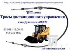 Тросы дистанционного управления; КПП,ТНВД,ГСТ,автобусов,тракторов,комбайнов,автомобилей