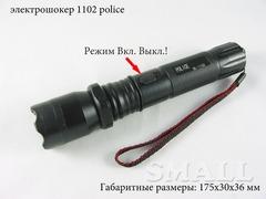 Электрошокер Скорпион 1102 158,000 кВольт, 349 грн
