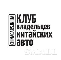 Запчасти для Китайских авто Chery Amulet в Украине