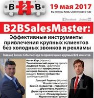 B2BSalesMaster: Эффективные инструменты привлечения крупных клиентов  без холодных звонков и рекламы