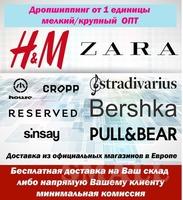 ОПТ/Дропшиппинг от 1 единицы. Одежда и обувь мировых брендов для всей семьи. Доставка из Европы