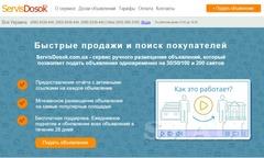 Ручное размещение объявлений на досках Украина