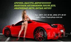 Викуповуємо авто після ДТП по всій Україні