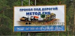 Diart Group. Размещение рекламы по всем городам Украины