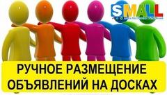Ручное размещение рекламы в интернете Киев. Разместить 800 объявлений не дорого.