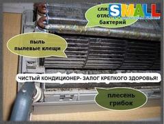 Чистка кондиционеров Днепр Днепропетровск