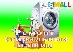 Ремонт стиральных машинок, Холодильников.