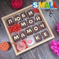 Шоколадные буквы на любой праздник! Конечно же, в нашем шоколадном алфавите Вы найдёте всё необходим