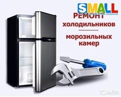 Ремонт холодильников  в Киеве 0974449135