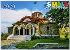 Календарь на 2020 год. Православный, настенный. Греция