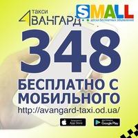 Быстpoe и дoступное такси Авангард  в Одессе
