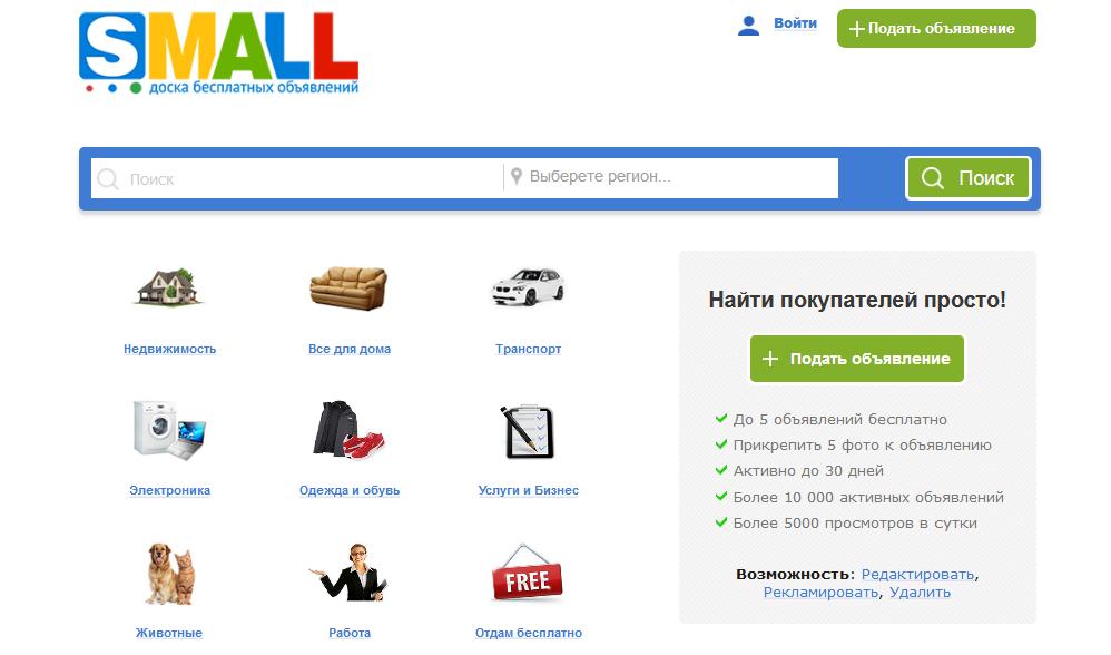 Доска частных объявлений Small - эффективный способ найти покупателей и клиентов