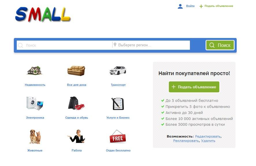 Дать объявление в интернет украина частные объявления о продаже квартир в мо