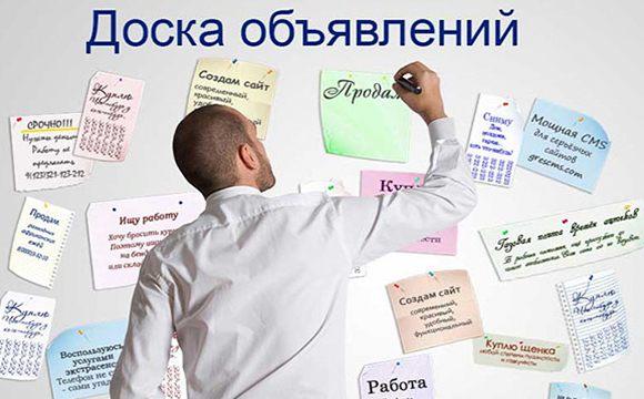 9df53c174bed3 Блог на доске бесплатных объявлений Украины.